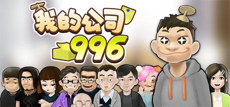 MyCompany996 Download Free PC Game